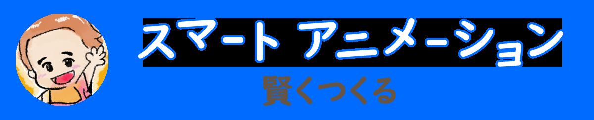 アニナレ|スマートアニメーション