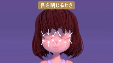 【表情アニメーション】自然なまばたき|eye blink|eye darts