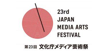 【文化庁メディア芸術祭】日本のメディア芸術を、世界へ