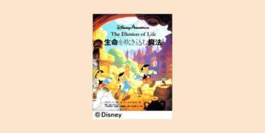 【アニメーションの12の原則】 命を吹き込むアニメーションの基礎を学ぶ!