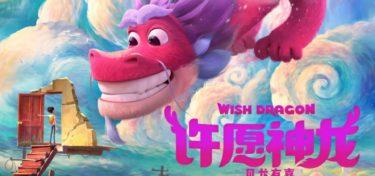 ソニーと中国のベースアニメーションの共同制作「ウィッシュドラゴン」の最初の予告編を見る